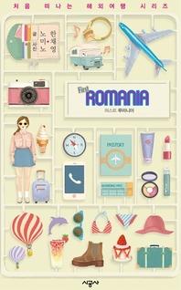 퍼스트 루마니아 - 처음 떠나는 해외여행 27