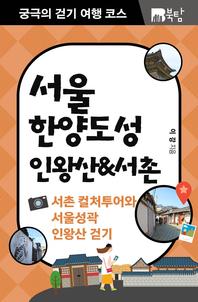 궁극의 걷기 여행 코스 서울 한양도성 인왕산&서촌