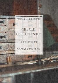 오래된 골동품 상점