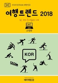 지식의 방주035 대한민국 여행트렌드 2018 Ⅵ. 평창 동계올림픽 2018