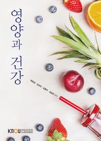 영양과 건강