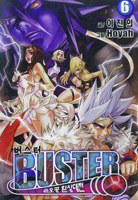버스터(BUSTER)