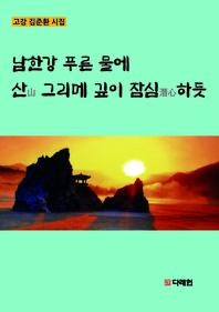 남한강 푸른 물에 산 그리메 깊이 잠심하듯