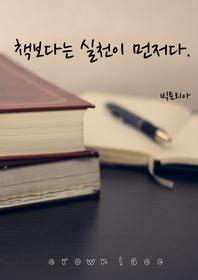 책보다는 실천이 먼저다.