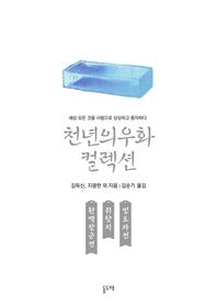 환백장군전 취향지 빙도자전 (천년의 우화 컬렉션 24)