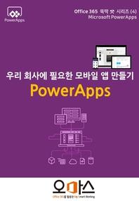 Office365 뚝딱 시리즈 [PowerApps 편] 4.우리회사에 필요한 모바일 앱 만들기