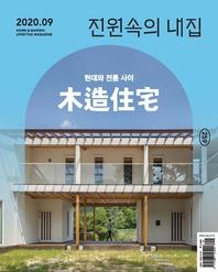 월간 전원속의내집 2020년 09월호