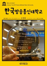 한국방송통신대학교 지식의 전당을 여행하는 히치하이커를 위한 안내서