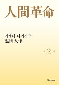 소설 인간혁명(완결판). 2
