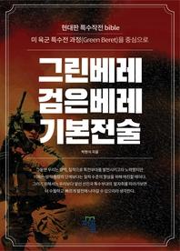 그린베레, 검은베레 기본전술