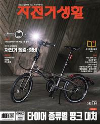 자전거생활 2021년 04월호