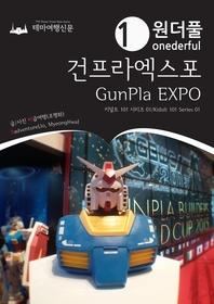 Onederful GunPla EXPO :  Kidult 101 Series 01