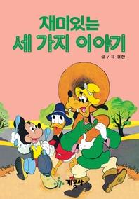 디즈니 그림 명작 : 재미있는 세 가지 이야기.48