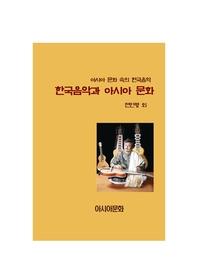 한국음악과 아시아음악