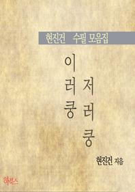 이러쿵 저러쿵 (현진건 수필 모음집)