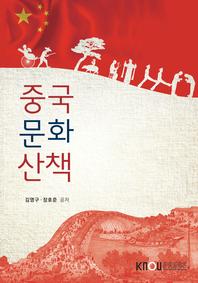 중국문화산책