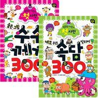 똑똑한 어린이 첫 사전 300 시리즈 전2권 세트(스티커 증정)-수수께끼/속담