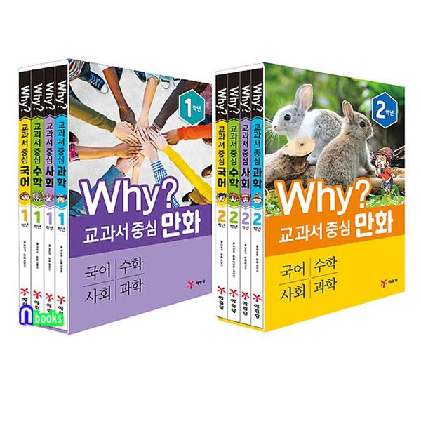 예림당/Why 교과서 중심 만화 1학년+2학년 세트(전8권.개정판)