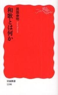 和歌とは何か