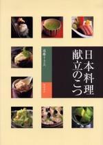 日本料理獻立のこつ
