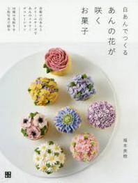 白あんでつくるあんの花がさくお菓子