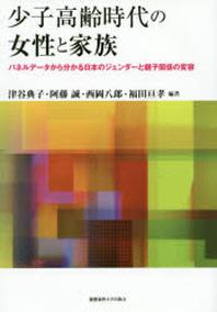 少子高齡時代の女性と家族 パネルデ-タから分かる日本のジェンダ-と親子關係の變容