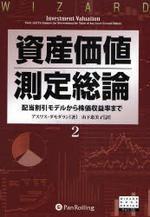 資産價値測定總論 2