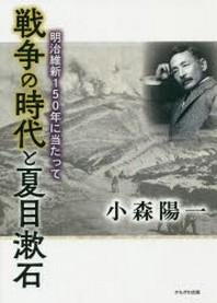 戰爭の時代と夏目漱石 明治維新150年に當たって