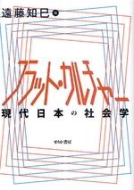 フラット.カルチャ- 現代日本の社會學