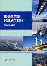 鋼構造架設設計施工指針 2012年版