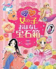 キラキラ☆ラブリ-女の子のおはなし寶石箱 人氣作家の繪で讀むときめきの12話