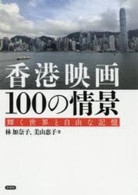 香港映畵100の情景 輝く世界と自由な記憶