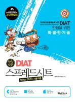 만점신공 DIAT 스프레드시트(2009)