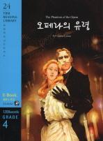 오페라의 유령(1200 WORDS GRADE 4)