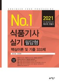 No. 1 식품기사 실기 필답형(2021)