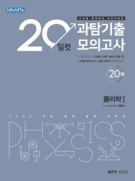 20일컷 과탐기출 모의고사 고등 물리학1(2021)(2022 수능대비)