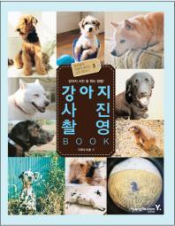 강아지 사진 촬영 BOOK
