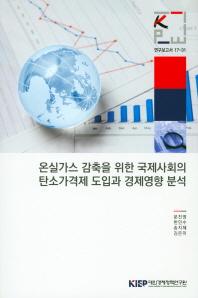 온실가스 감축을 위한 국제사회의 탄소가격제 도입과 경제영향 분석