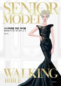 시니어모델 워킹 바이블(Senior Model Walking Bible)