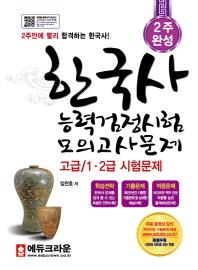 2주 완성 한국사능력검정시험 모의고사문제(고급/1, 2급 시험문제)