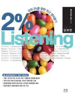 2% LISTENING(담화편) VOL. 1