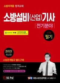 소방설비(산업)기사 1차 필기: 전기분야(2021)