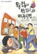 몽골 촌놈과 책 읽어 주는 마귀할멈