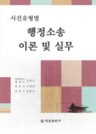 사건유형별 행정소송 이론 및 실무