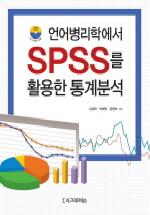 언어병리학에서 SPSS를 활용한 통계분석