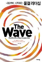 THE WAVE: 나로부터 시작하는 물결리더십