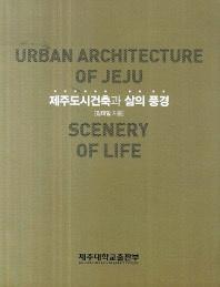 제주도시건축과 삶의 풍경