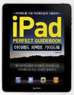 아이패드 퍼펙트 가이드북