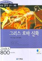 영어 독해력 증강 프로그램 그리스 로마 신화