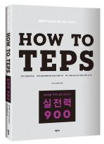 HOW TO TEPS 실전력 900(청해매뉴얼포함)